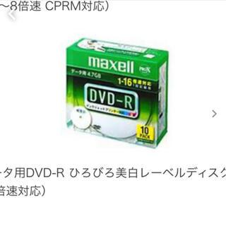 maxell - maxell データ用DVD-R