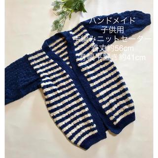 ハンドメイド 手編みニットセーター 青 白 キッズ 子供用