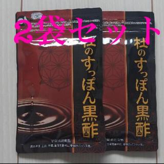 新品 杜のすっぽん黒酢 スッポン 2袋セット 美容 健康 サプリ