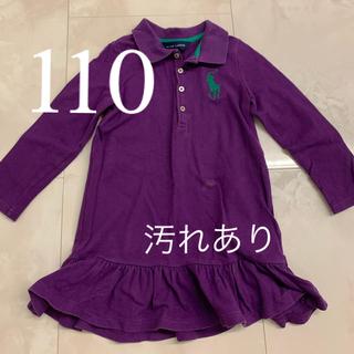 ラルフローレン(Ralph Lauren)のラルフローレン ワンピース ポロシャツ 110(ワンピース)