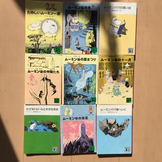 講談社 - ムーミン 文庫 小説 全巻 全9巻 セット