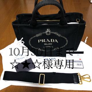 PRADA - ☆★☆様専用 プラダカナパバッグ 小