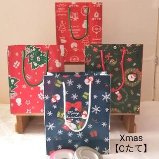 No.45【Cたて】クリスマスミニ紙袋4枚¥360(送料無料)ハンドメイド(カード/レター/ラッピング)