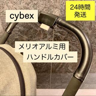 cybex サイベックス メリオアルミ ハンドルカバー