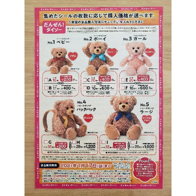 ダイソー シール 35枚 KUMO様専用 チケットの優待券/割引券(ショッピング)の商品写真
