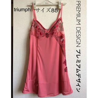 Triumph - 【新品タグ付】triumph/PREMIUM スリップ85(定価¥8,800)