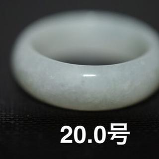 180-29 処分 20.0号 天然 A貨 翡翠 リング 指輪 硬玉 くりぬき (リング(指輪))