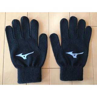 ミズノ(MIZUNO)のミズノ 手袋 大人用(手袋)