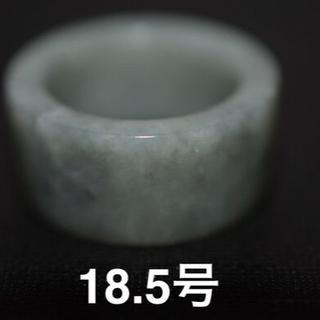 180-31 A貨 18.5号 天然 グレー 翡翠 リング 板指 馬鞍 くりぬき(リング(指輪))