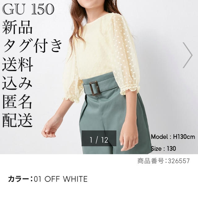 GU(ジーユー)の(389) 新品 GU 150 ドット チュール ブラウス (7分袖) キッズ/ベビー/マタニティのキッズ服女の子用(90cm~)(ブラウス)の商品写真