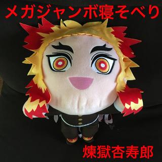SEGA - 煉獄杏寿郎 メガジャンボ 寝そべりぬいぐるみ 鬼滅の刃 れんごく