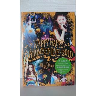 倉木麻衣 HAPPY HALLOWEEN LIVE 2010 DVD