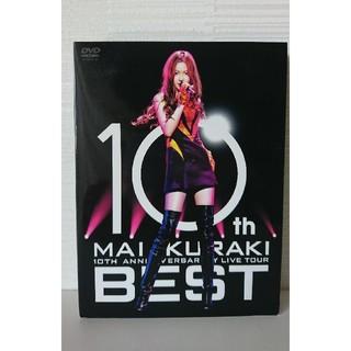 倉木麻衣 10TH ANNIVERSARY LIVE TOUR  BEST