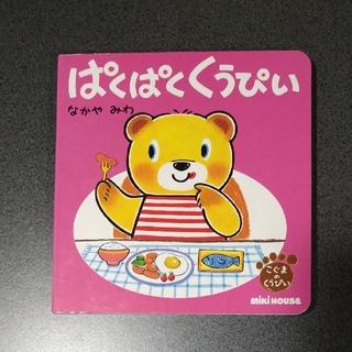 ミキハウス(mikihouse)のぱくぱくくうぴい(絵本/児童書)