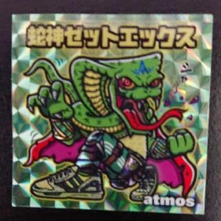 アトモス(atmos)のアトモス ビックリマンシール 蛇神ゼットエックス キラシール atmos 限定(シングルカード)