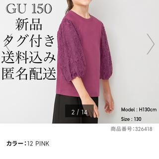 GU - (392) 新品 GU 150 レーススリーブT (7分袖) ピンク