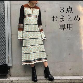 マメ(mame)の専用❤️mame kurogouchi ニットワンピース&カーディガン、スカート(ひざ丈ワンピース)