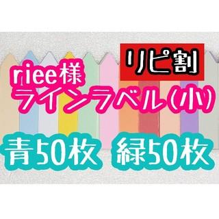 riee様 ラインラベル(その他)