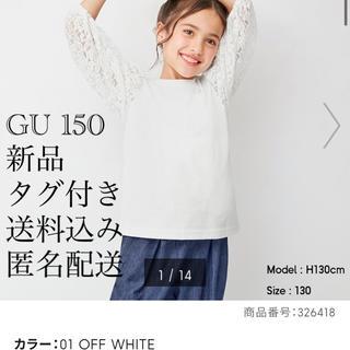 GU - (393) 新品 GU 150 レーススリーブT (7分袖) オフホワイト