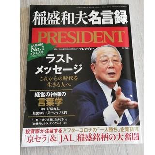 日経BP - PRESIDENT (プレジデント) 2020年 9/18号
