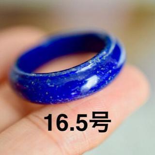 168-17 処分 16.5号 天然 ラピスラズリ 青金石 リング くりぬき(リング(指輪))