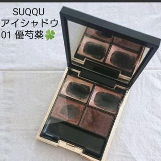 SUQQU - SUQQU スック アイシャドウ 01 優芍薬