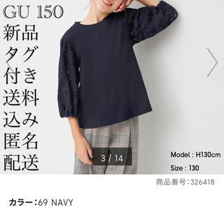 GU - (394) 新品 GU 150 レーススリーブT (7分袖) ネイビー