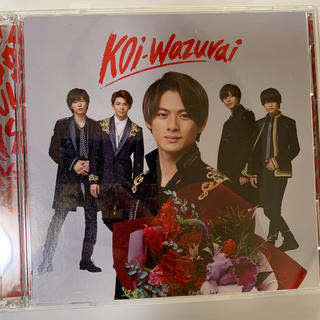 Johnny's - King&Prince koi-wazurai 初回限定盤