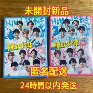 裸の少年 DVD dvd A盤 B盤 美少年 少年忍者 ハイハイ セット