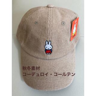しまむら - 新品 ミッフィー キャップ ベージュ 帽子 コールテン コーデュロイ素材 秋冬