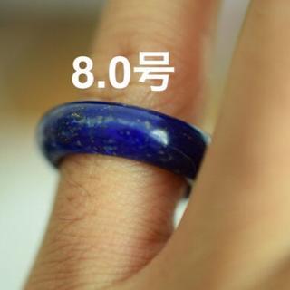 168-20 子指 8.0号 天然 ラピスラズリ 青金石 リング くりぬき(リング(指輪))