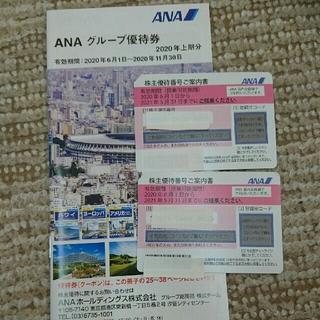 エーエヌエー(ゼンニッポンクウユ)(ANA(全日本空輸))のANA株主優待券2枚(航空券)