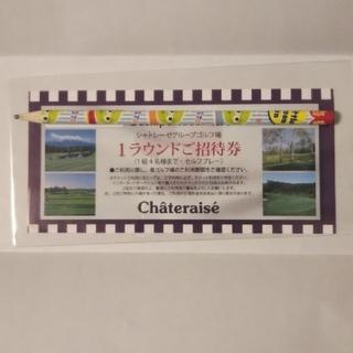 シャトレーゼ ゴルフ場 セルフプレー(1ラウンド)2枚セット