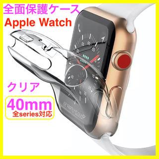 アップルウォッチ(Apple Watch)のrc281 Apple Watch 全面保護ケース クリア カバー(腕時計(デジタル))
