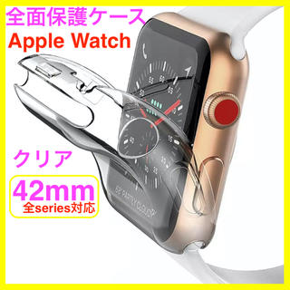 アップルウォッチ(Apple Watch)のrc381 Apple Watch 全面保護ケース クリア カバー(腕時計(デジタル))