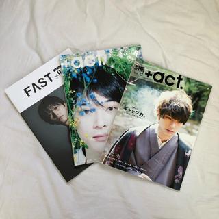 アクト(ACT)のFAST +act 吉沢亮 (アート/エンタメ/ホビー)