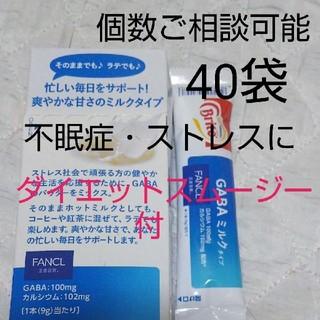 【おまけ付】GABAミルクタイプ 40袋 セット