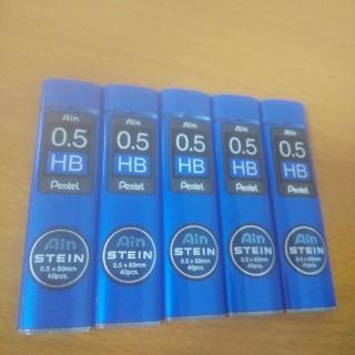 ぺんてる - 【新品】Pentel HB Air Stein シャー芯 5セット