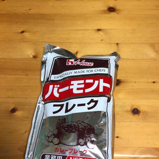 ハウスショクヒン(ハウス食品)のカレールー バーモント 業務用 1kg 50皿分(調味料)