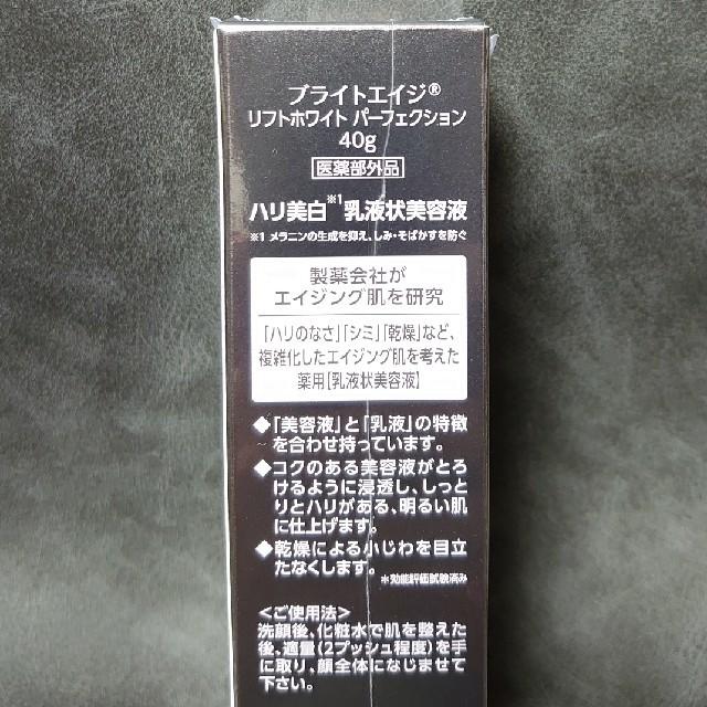第一三共ヘルスケア(ダイイチサンキョウヘルスケア)のブライトエイジ 化粧水 美容液兼乳液 コスメ/美容のスキンケア/基礎化粧品(化粧水/ローション)の商品写真