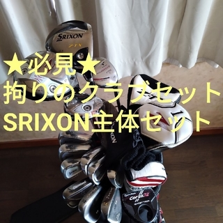 Srixon - ★必見★メンズゴルフクラブセット(SRIXON等)