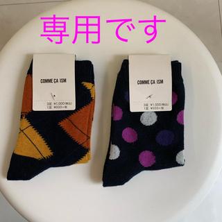 コムサイズム(COMME CA ISM)の【未使用】コムサイズム 靴下 ソックス 2セット 16〜18㎝(靴下/タイツ)