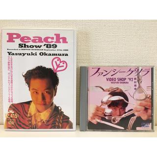 岡村靖幸/Peach Show'89、ファンシーゲリラ '92