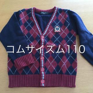 コムサイズム(COMME CA ISM)のコムサイズム 男の子セーター カーディガン 110 トップス 男児(カーディガン)