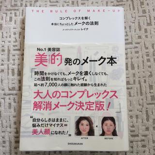 ショウガクカン(小学館)の美的 メイクブック(ファッション/美容)