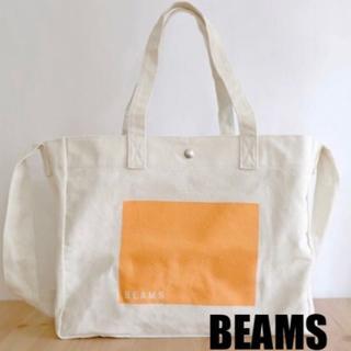 ビームス(BEAMS)の☆BEAMS☆2wayショルダー・トートバッグ☆(トートバッグ)