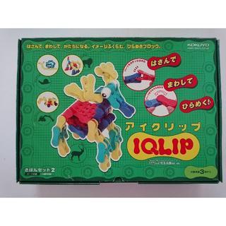 知育玩具 コクヨ  IQLIP アイクリップ きほんセット2 ブロック