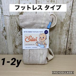 サイラス(SILAS)のSilly silas シリーサイラス  フットレス 1-2y クリーム(靴下/タイツ)