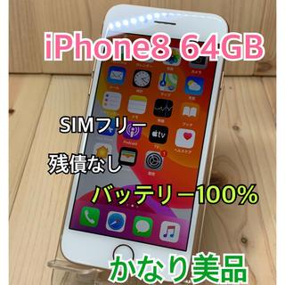 Apple - 【A】【100%】iPhone 8 Gold 64 GB SIMフリー 本体