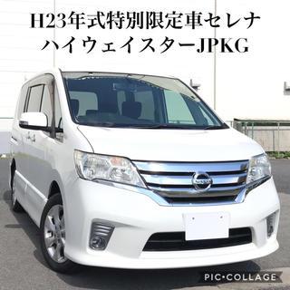 日産 - ◆全込み価格◆H23年式特別限定車セレナハイウェイスターJPKG